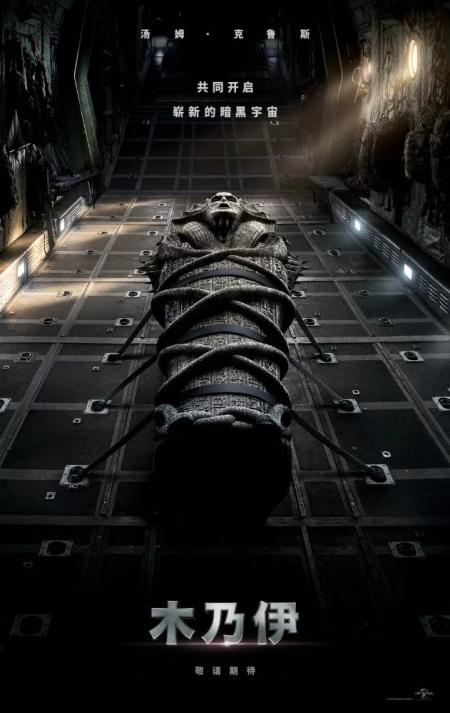 The mummy 2017 b