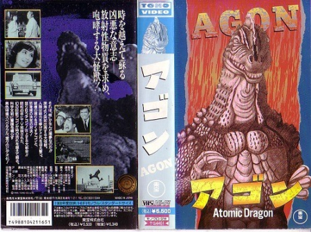 Agon vhs tape