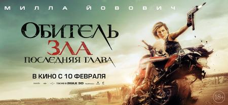 Resident Evil The Final Chapter e