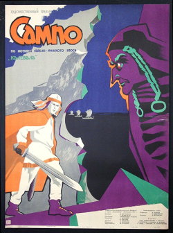 The day the earth froze sampo a