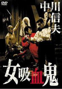 Lady vampire Onna kyûketsuki a (1)-001