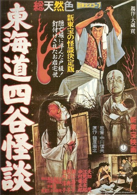Ghost of Yotsuya-poster-4