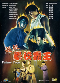 Future_Cops_超級學校霸王