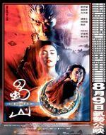 Zu-warriors-2001-poster