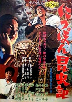 Insect Woman Poster