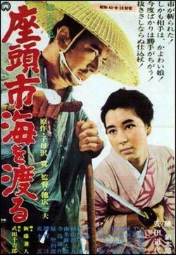 Zatoichi's Pilgrimage