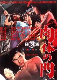Gate_of_Flesh_poster