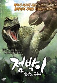 Speckles-The-Tarbosaurus-Korean-3D-Animation-DVD