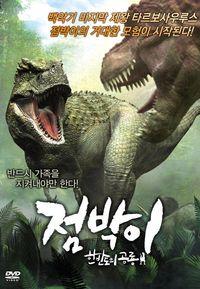 Speckles-The-Tarbosaurus-Korean-3D-Animation-DVD