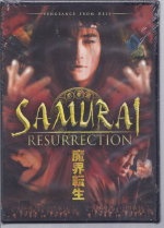 Samurai rebellion dvd
