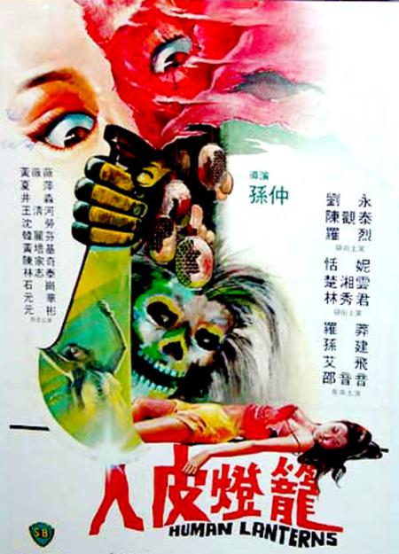 Human-lanterns-poster1