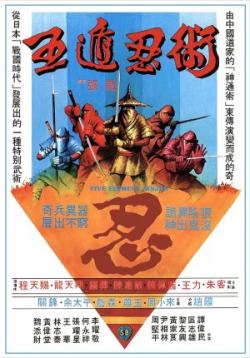 Five-Element-Ninja-poster