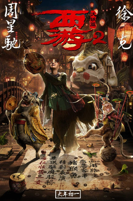 Journey To The West The Demons Strike Back a