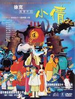 A Chinese ghost story anim