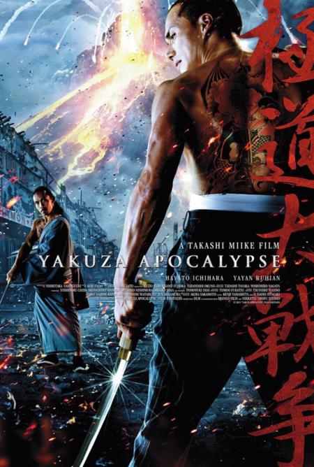 Yakuza Apocalypse poster