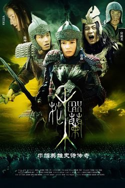 Mulan_-_Rise_of_a_Warrior_poster