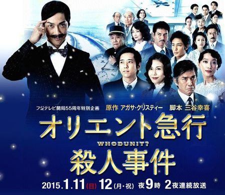 Murder_on_the_Orient_Express_(Japanese_Drama)-p1