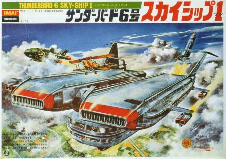Thunderbird 6 japanese poster