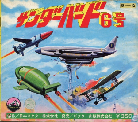 Thunderbird 6 Japanese soundtrack