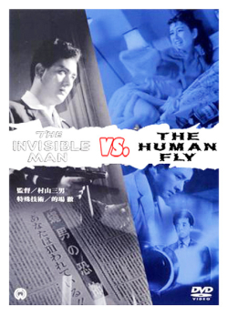 Invisible_man_vs_human_fly_1958