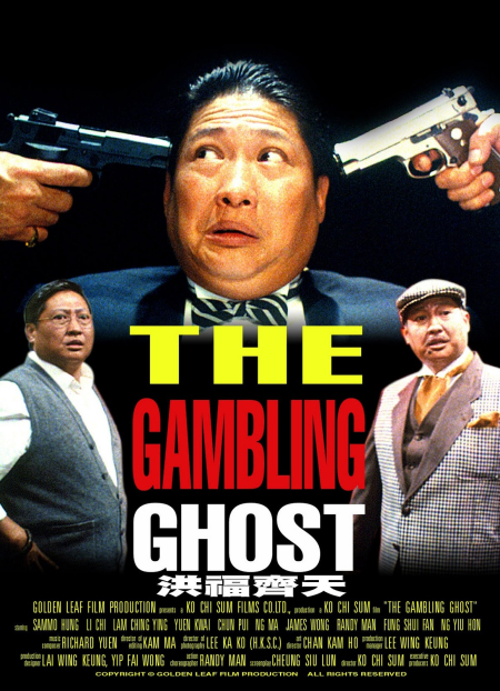 The gambling ghost 1991 a