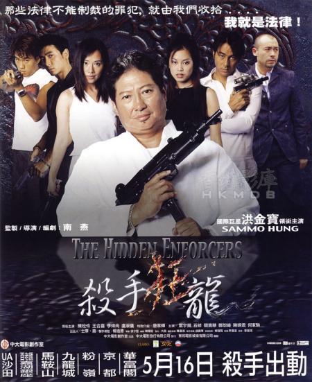 The hidden enforcers 2002