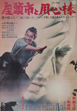 Zatoichi_Meets_Yojimbo_Japanese_B2_film_poster