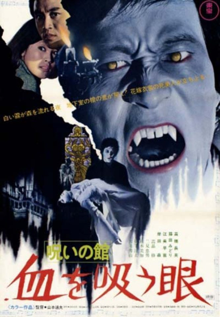 The lake of dracula 1971