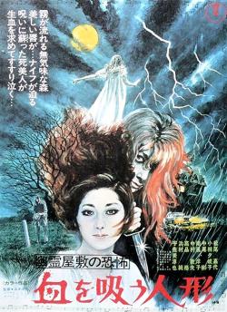 The vampire doll 1970