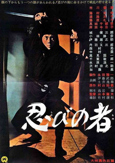 Shinobi no mono 1962
