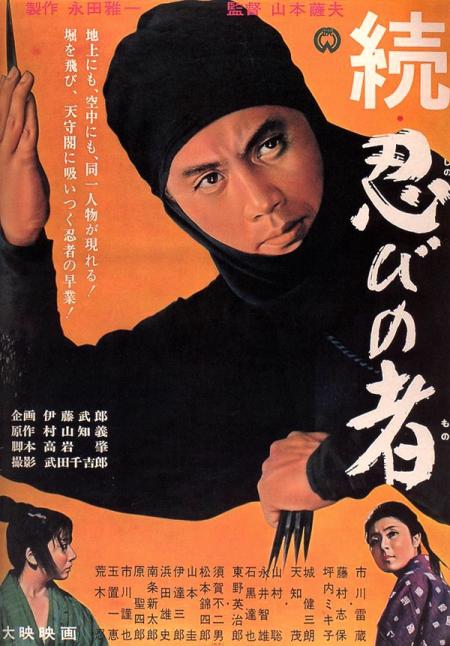 Shinobi no mono 2 vengeance 1963
