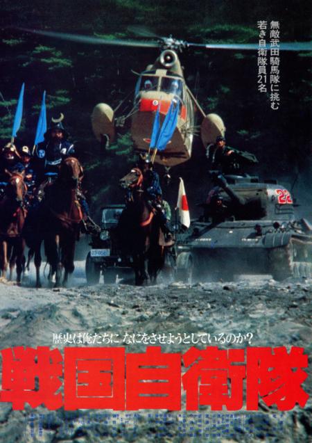 Gi samurai 1979 b