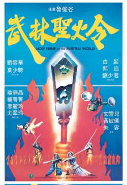 The Holy Flame Of The Martial World 1983