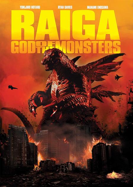 Raiga God Of The Monsters 2009