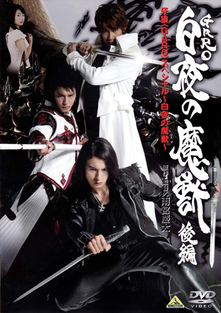 Garo special Beast Of The Demon Night 2006