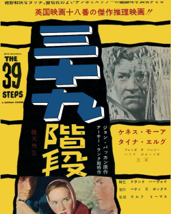 The 39 Steps 1959 c