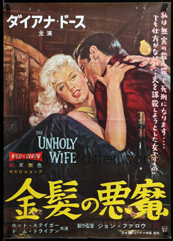 The Unholy Wife 1957 f