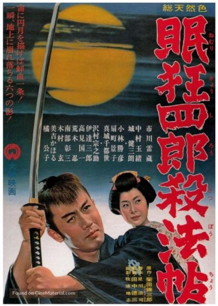 Sleepy eyes of death 1 the chinese jade 1963 poster