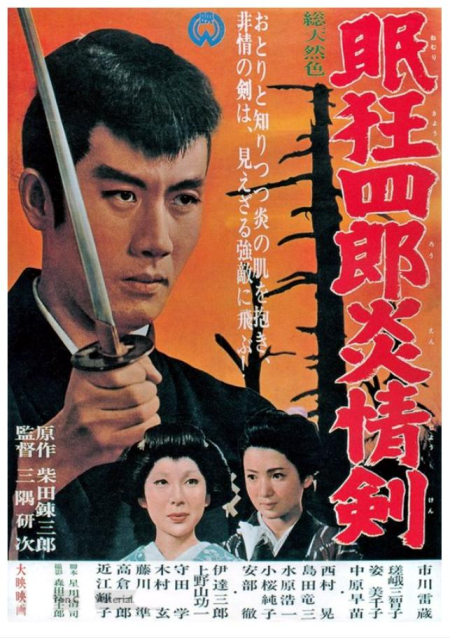 Sleepy Eyes Of Death 5 Sword Of Fire 1965