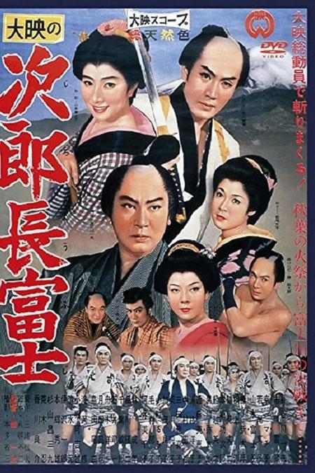 Jirocho Fuji 1 1959