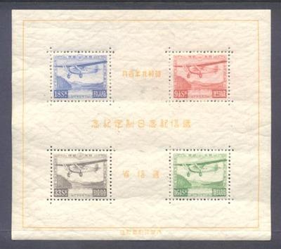 1934_airmail_communication_souvenir_shee
