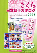 2005_sakura_japanese_stamp_catalog_1