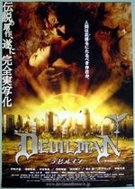 Devilman_sm
