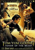 Tom_yum_goong